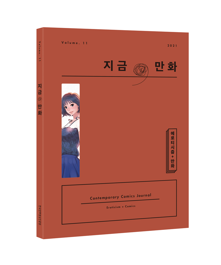 지금, 만화 11호