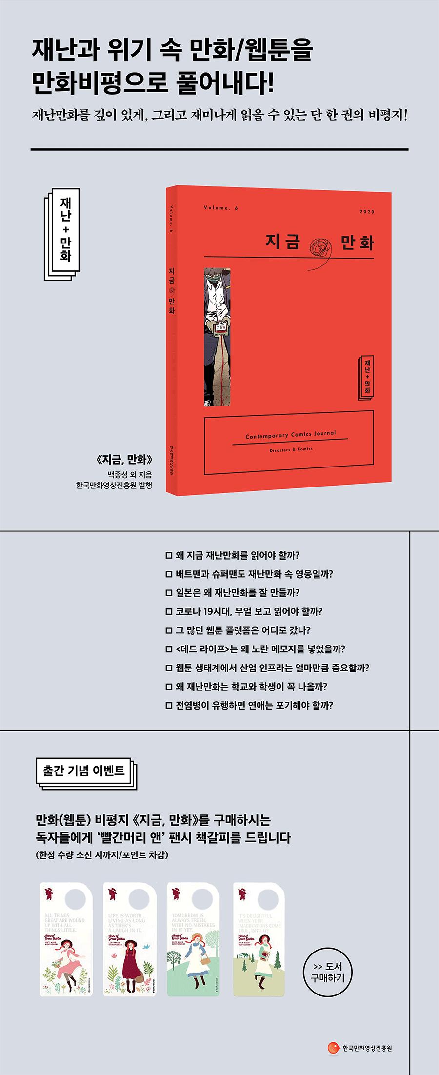 지금, 만화 6호