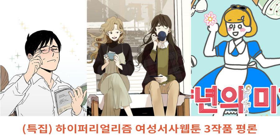 여성서사웹툰특집