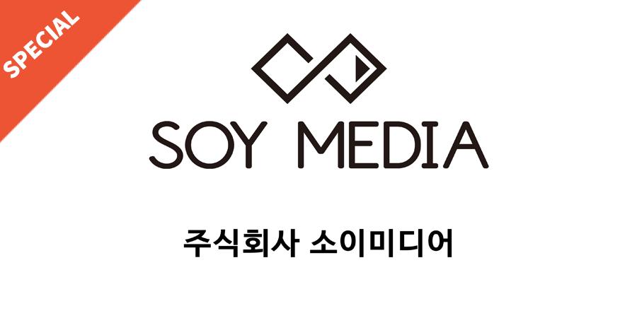 소이 미디어 스페셜